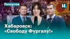 Протесты в Хабаровске: «Свободу Фургалу, Путина в отставку!»