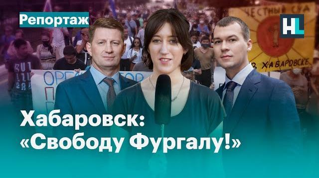 Алексей Навальный LIVE 30.07.2020. Протесты в Хабаровске: «Свободу Фургалу, Путина в отставку!»