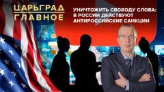 Царьград. Главное. Уничтожить свободу слова: в России действуют антироссийские санкции от 29.07.2020