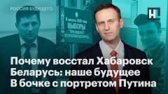 Навальный LIVE. Почему восстал Хабаровск. Беларусь: наше будущее. В бочке с портретом Путина от 16.07.2020