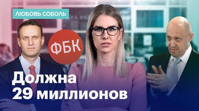 Алексей Навальный LIVE 22.07.2020. Пригожин, долг в 29 млн и что делать дальше