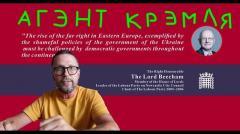 Привет Зеленскому от агента Кремля из Британии