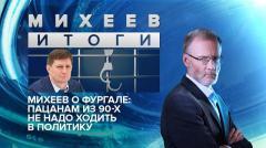 Итоги недели с Сергеем Михеевым. Михеев о Фургале: Пацанам из 90-х не надо ходить в политику от 10.07.2020