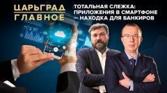 Царьград. Главное. Тотальная слежка: приложения в смартфоне – находка для банкиров 15.07.2020