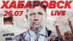 Соловьёв LIVE. Хабаровск. Протесты. Вечер. Прямой эфир от 26.07.2020