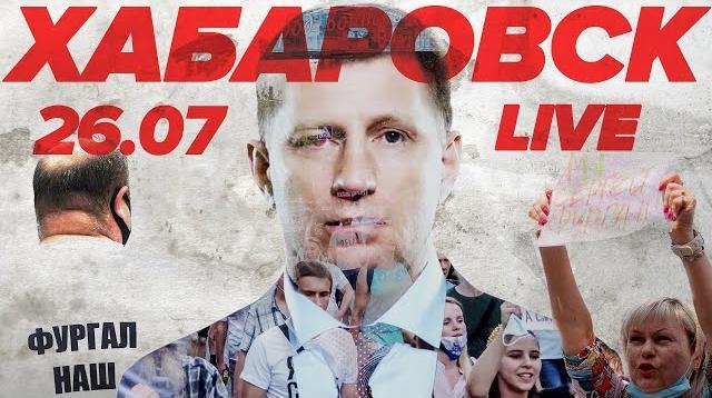 Соловьёв LIVE 26.07.2020. Хабаровск. Протесты. Вечер. Прямой эфир