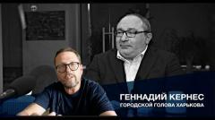 Геннадий Кернес. Главное достижение Майдана, мэры-вуйки и другое
