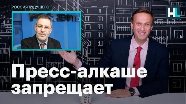 Алексей Навальный LIVE 26.07.2020. Навальный о заявлении Михаила Леонтьева