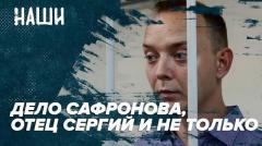 Дело Ивана Сафронова. Отец Сергий. НАШИ 2