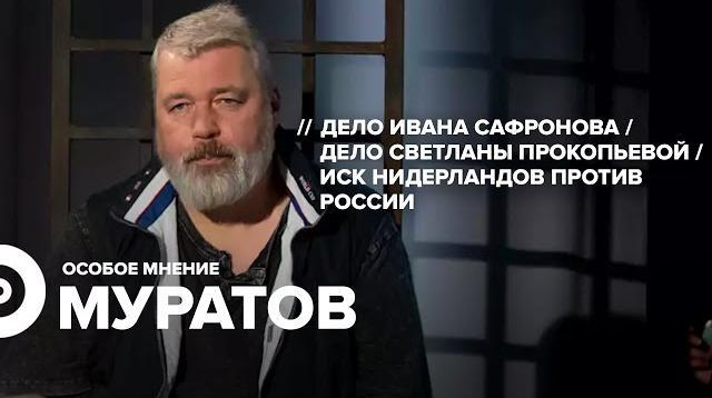 Особое мнение 10.07.2020. Дмитрий Муратов