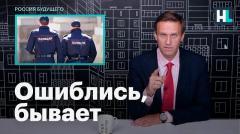 Навальный LIVE. Навальный об ошибочном обыске за пост во «ВКонтакте» от 25.07.2020