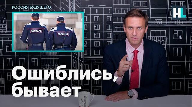 Алексей Навальный LIVE 25.07.2020. Навальный об ошибочном обыске за пост во «ВКонтакте»