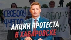Соловьёв LIVE. Срочно! Протесты в Хабаровске. Большой митинг. ЯМыФургал от 18.07.2020