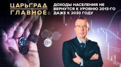 Царьград. Главное. Доходы населения не вернутся к уровню 2013-го даже к 2030 году 14.07.2020
