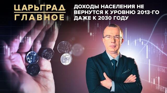 Царьград. Главное 14.07.2020. Доходы населения не вернутся к уровню 2013-го даже к 2030 году