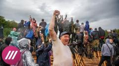Дождь. Башкирия тоже протестует: тысячи защищают шихан Куштау, глава республики вышел к недовольным от 17.08.2020