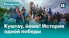 Навальный LIVE. Ҡуштау йәшә! История одной победы: как люди отстояли шихан Куштау от 24.08.2020
