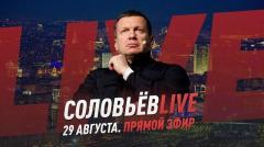 Соловьёв LIVE. Битва за Белоруссию. Жесткие заявления Путина. Что с Навальным? Европа в огне от 29.08.2020