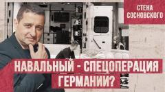 Соловьёв LIVE. Навальный - спецоперация Германии? Белоруссия. Casus belli - повод для войны. Стена Сосновского от 24.08.2020