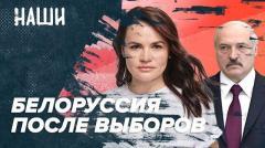 Белоруссия после выборов. Тихановская воспряла. Китай и Белоруссия. Цирк Ефремова. НАШИ