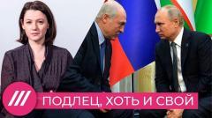 Почему Путин не торопится спасать Лукашенко. Колонка Юлии Таратуты