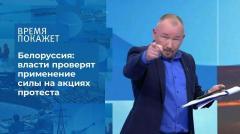 Время покажет. Белоруссия: против насилия от 26.08.2020