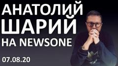 Большой вечер. Анатолий Шарий от 07.08.2020