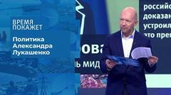Время покажет. О Белоруссии и россиянах 05.08.2020