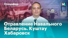Навальный LIVE. Отравление Навального. Беларусь. Куштау. Хабаровск от 21.08.2020