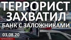 Террорист захватил банк с заложниками в киевском БЦ «Леонардо». Прямая трансляция от 03.08.2020
