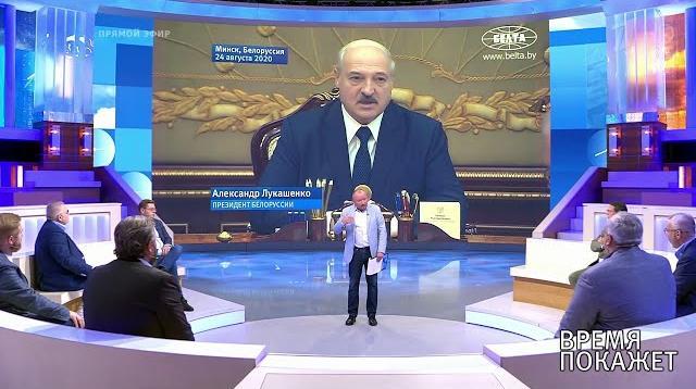 """Время покажет 25.08.2020. Белоруссия: """"мирная революция"""""""