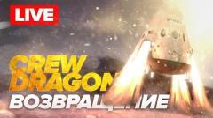 Соловьёв LIVE. Возвращение Crew Dragon на Землю. Прямой эфир от 02.08.2020