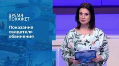 Время покажет. Суд Михаила Ефремова: день третий от 07.08.2020