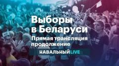 Навальный LIVE. Выборы в Беларуси. Прямая трансляция. Продолжение от 09.08.2020