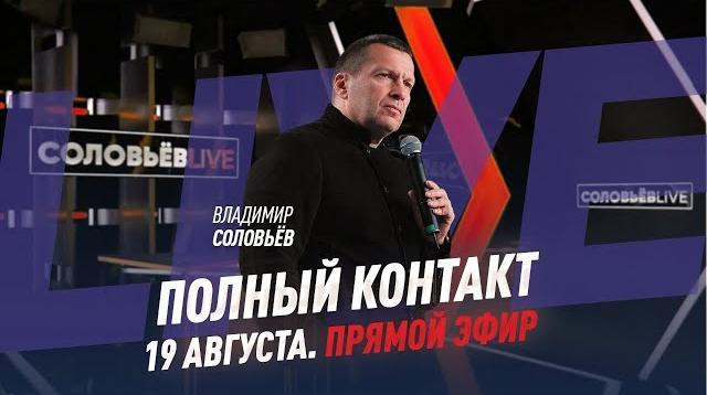 Полный контакт с Владимиром Соловьевым 19.08.2020
