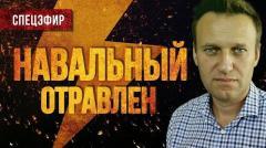 Навальный отравлен. Тайный свидетель в деле Ефремова. СБУ против России. Вечер с Соловьёвым