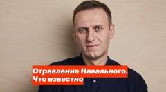 Навальный LIVE. Отравление Навального. Что известно от 20.08.2020