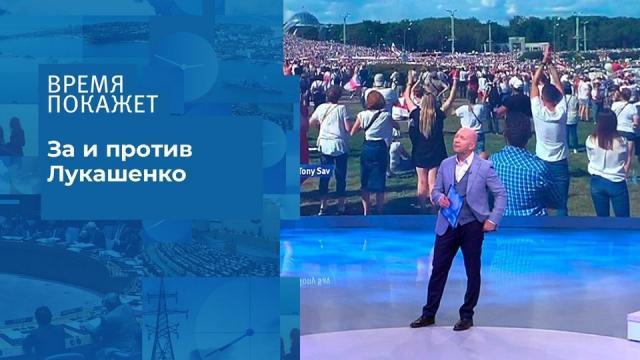 Время покажет 17.08.2020. Протесты в Белоруссии: диалог с народом