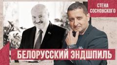 Белорусский эндшпиль - шах или мат? Бьют Белоруссию - метят в Россию. Стена Сосновского 8