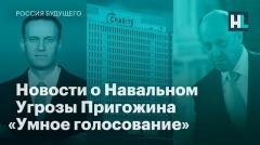 Навальный LIVE. Новости о Навальном. Угрозы Пригожина. «Умное голосование» от 27.08.2020