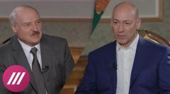Дождь. Лукашенко не отдает себе отчет, что он проиграл от 18.08.2020