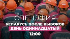 Беларусь. Протесты, день 11: новые задержания. Тихановская обратилась к ЕС. Спецэфир