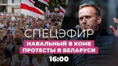 Отравление Навального. Отпустят ли его в Германию на лечение? Протесты в Беларуси
