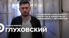 Особое мнение. Дмитрий Глуховский от 28.08.2020