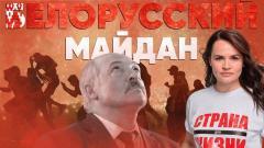 Протесты в Белоруссии. Пегов на свободе. Майдан для Лукашенко. Вечер с Соловьёвым