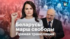 Навальный LIVE. Беларусь. Марш свободы от 16.08.2020