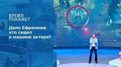 Время покажет. Дело Ефремова: кто сидел в машине актера 31.08.2020