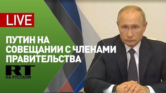 Видео 11.08.2020. Путин на совещании с членами Правительства