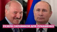 Путин создал резерв силовиков для Лукашенко. Протесты в Беларуси. Навального лечат в Германии