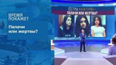Время покажет. Дело сестер Хачатурян от 04.08.2020